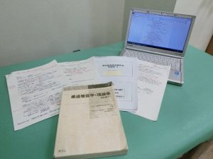 勉強資料のほんの一部